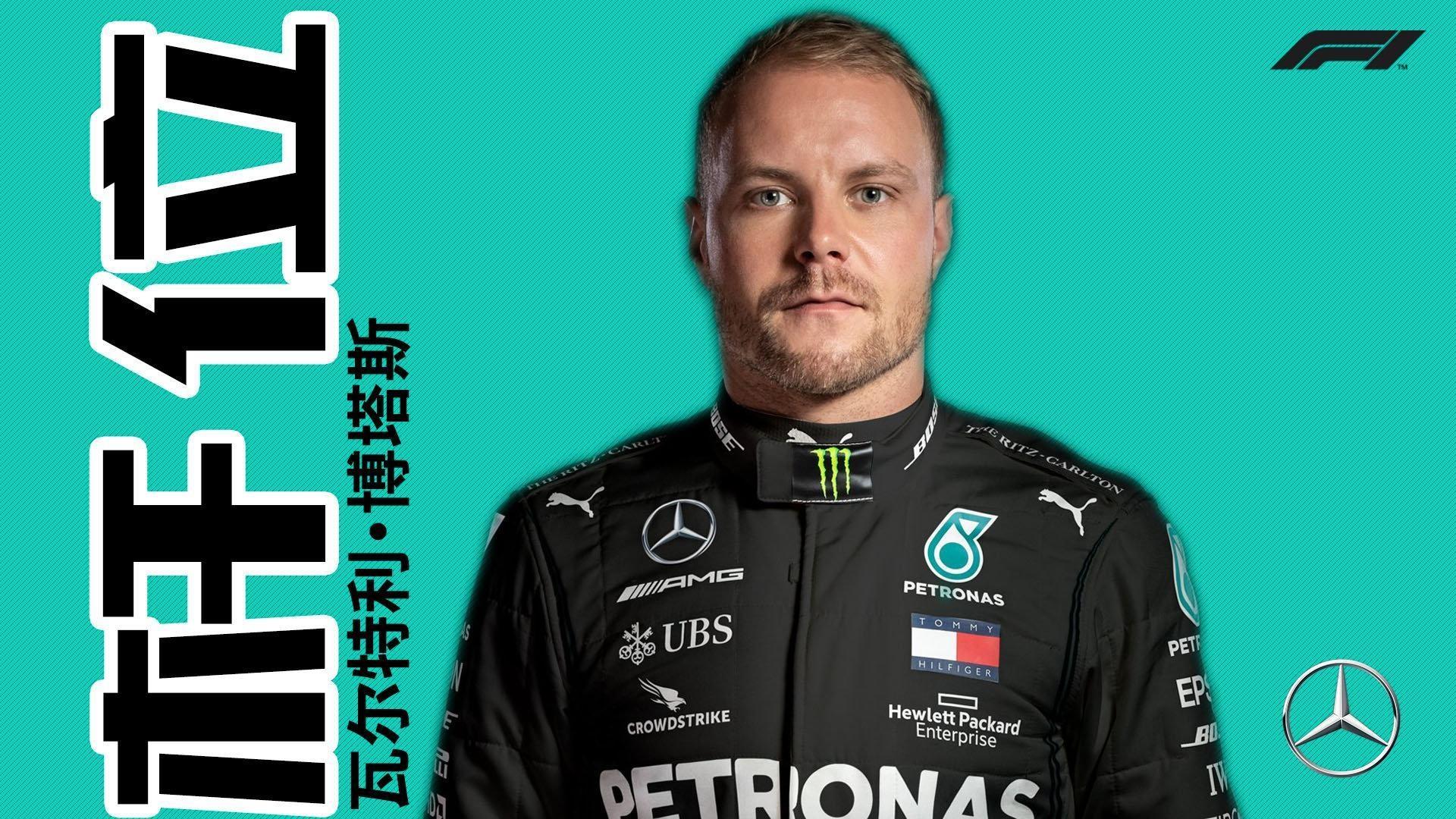 F1七十周年大奖赛排位赛:博塔斯力压汉密尔顿夺得杆位