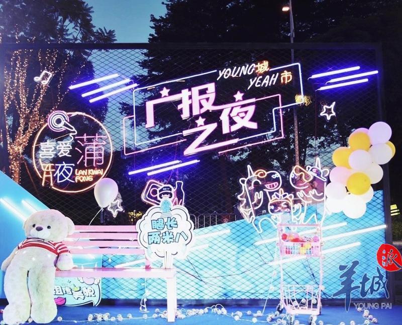 """广州十大夜间网红打卡点出炉!夜经济""""夏半场""""这样嗨"""