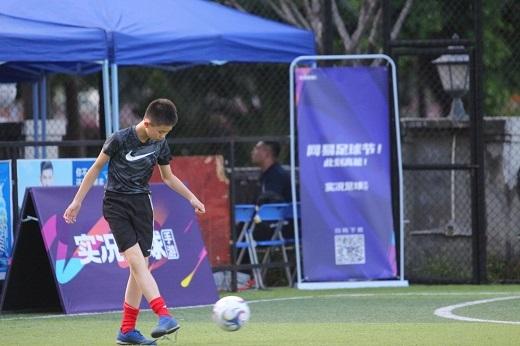 《实况足球》百万资金启动青少年足球关爱计划