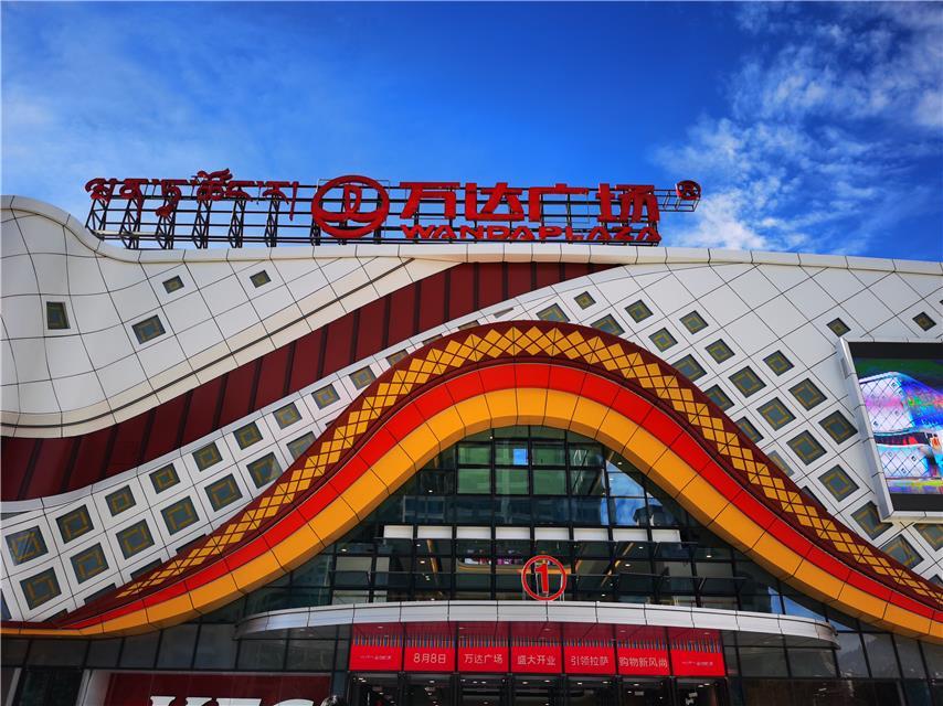 拉萨万达广场开业 升级西藏消费业态