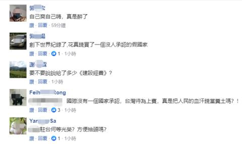 """台当局炒作索马里兰""""代表""""抵台 台网友:自嗨"""