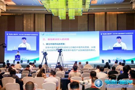 第十三届中国医药产业发展高峰论坛举办 中医药发展再受瞩目