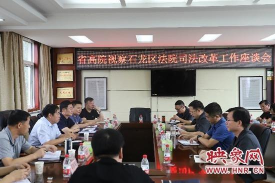 河南省高院巡察组到石龙区法院调研司法体制改革工作
