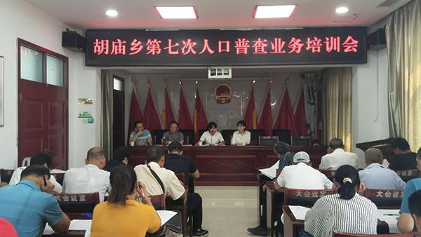 驻马店驿城区胡庙乡举行第七次全国人口