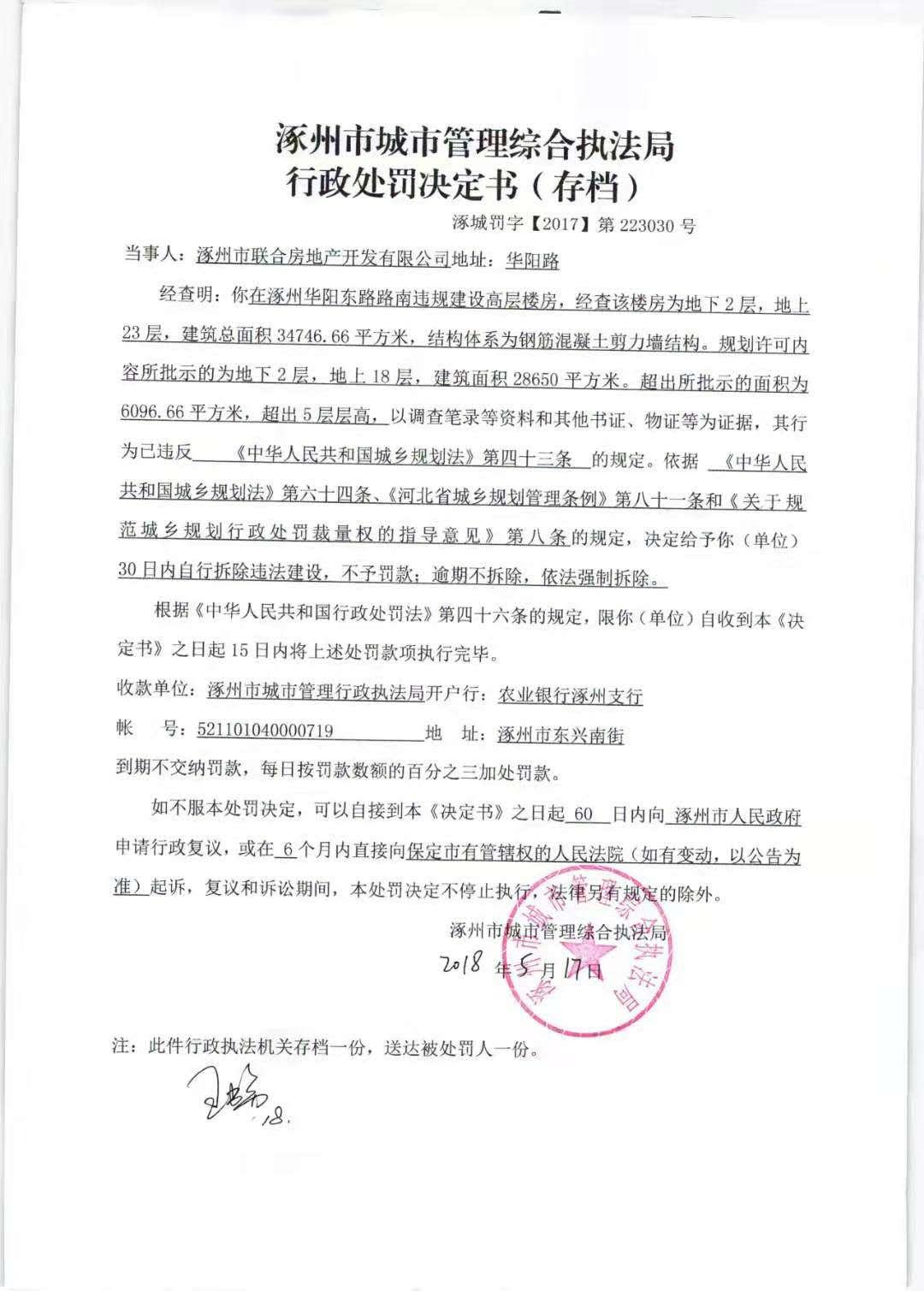 /baodingfangchan/106794.html