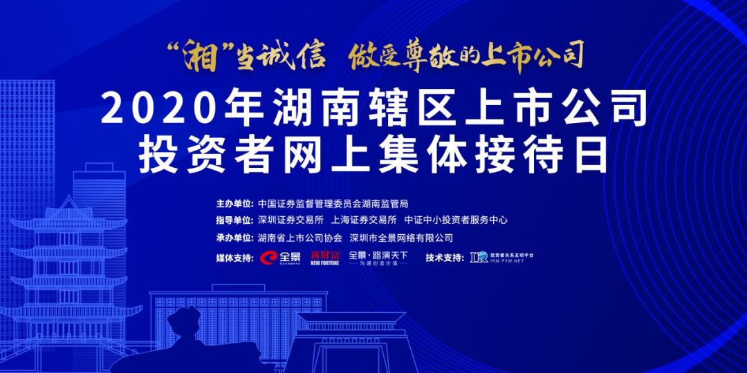 直播交流 | 湖南辖区集体接待日9月11日举行,97家辖区上市公司等您来约