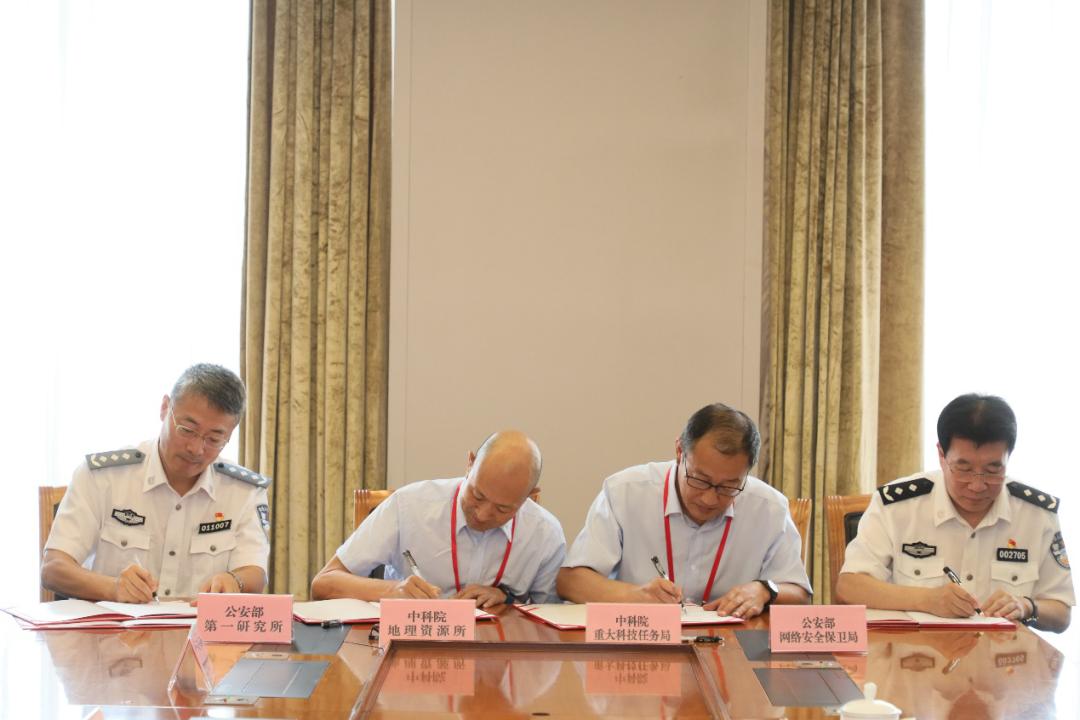 四方代表签署实验室共建协议