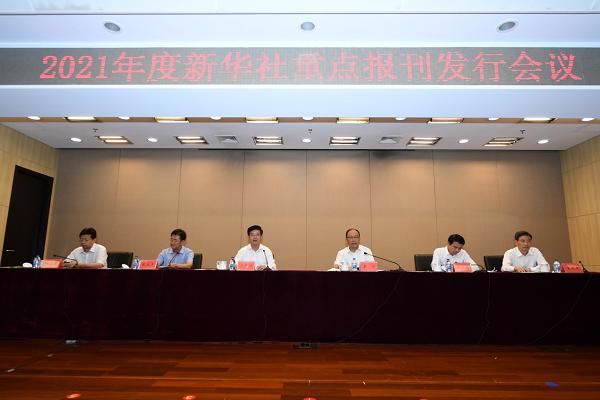 2021年度新华社重点报刊收订正式启动