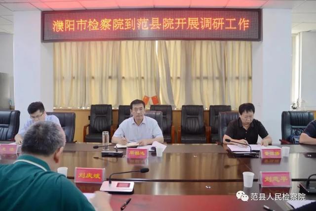 阜阳市检察院赴范县调查指导促改促案