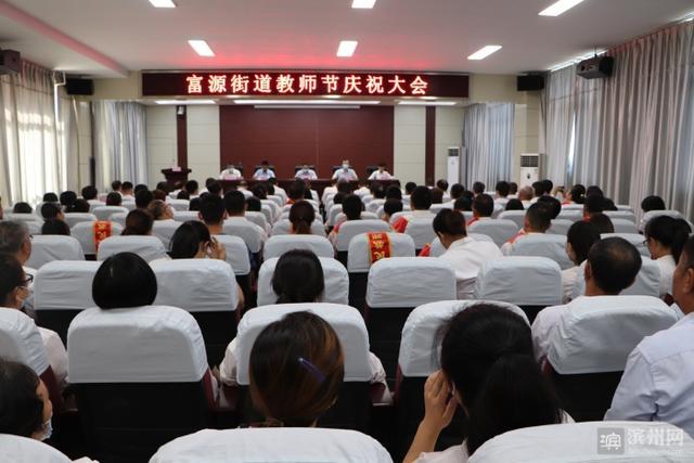 教师节庆祝大会在沾化区富源街举行