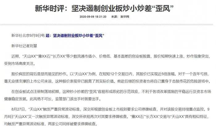 警惕:三只创业板股被新华社点名 这25只股危险了?