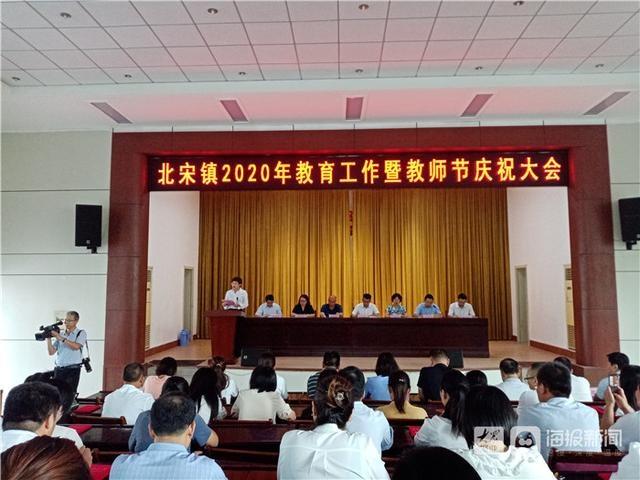 <strong>利津县北松镇召开2020年教育和教师节庆祝</strong>