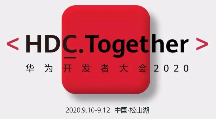 今天,东莞见证历史!鸿蒙2.0发布!手机可用!时间在…图片