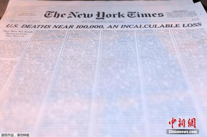 当地时间5月24日,当天出版的美国《纽约时报》头版刊登了1000位逝者的姓名、年龄和职业等信息,密集的排版给人强烈的视觉震撼。