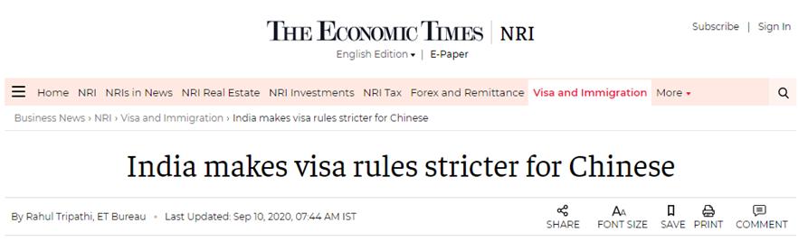 《经济时报》:印度对中国公民实施更严格签证规定