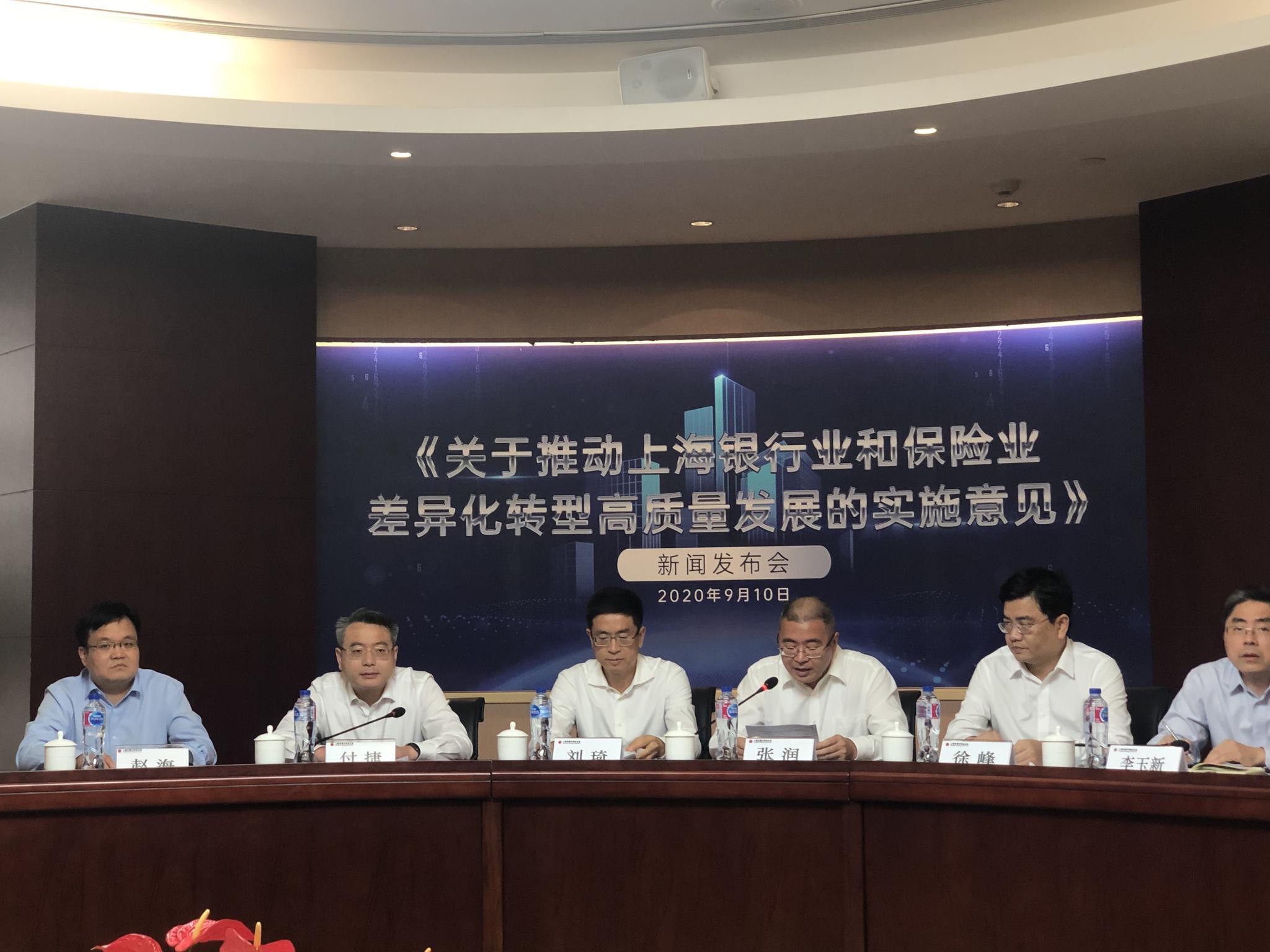 上海银保监局:推进上海银行业保险业差异化转型与高质量发展