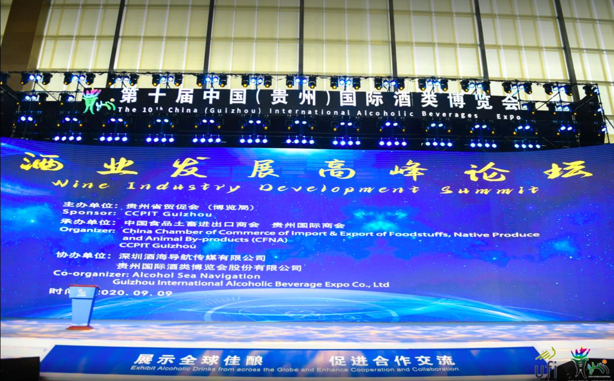 贵州酒博会现场:多个论坛聚焦酒行业创新合作,力促消费升级图片