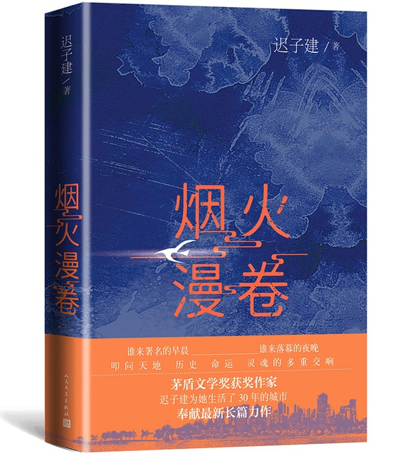 迟子建长篇新作《烟火漫卷》:献给哈尔滨的一首长诗图片