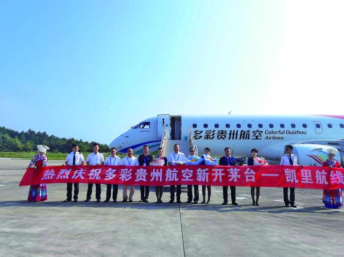 凯里黄平机场新增两条航线