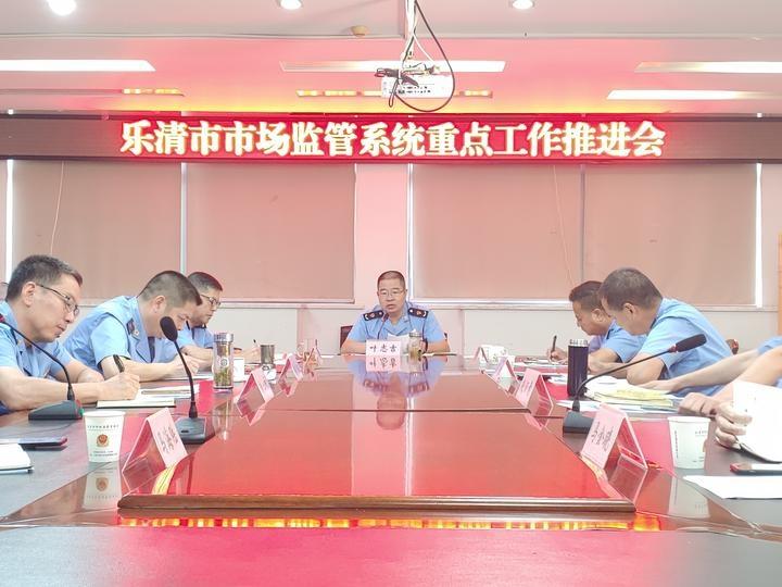 乐清市市场监管局召开重点工作推进会