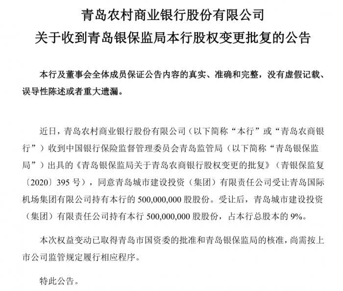 青岛农商行股权变更获批:青岛城投受让9%股权成并列第一股东
