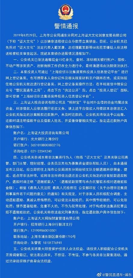 """追缴现金15亿 上海滩大亨戴志康等68人被审查起诉!""""证大系""""案新进展 百亿待偿何时了?"""