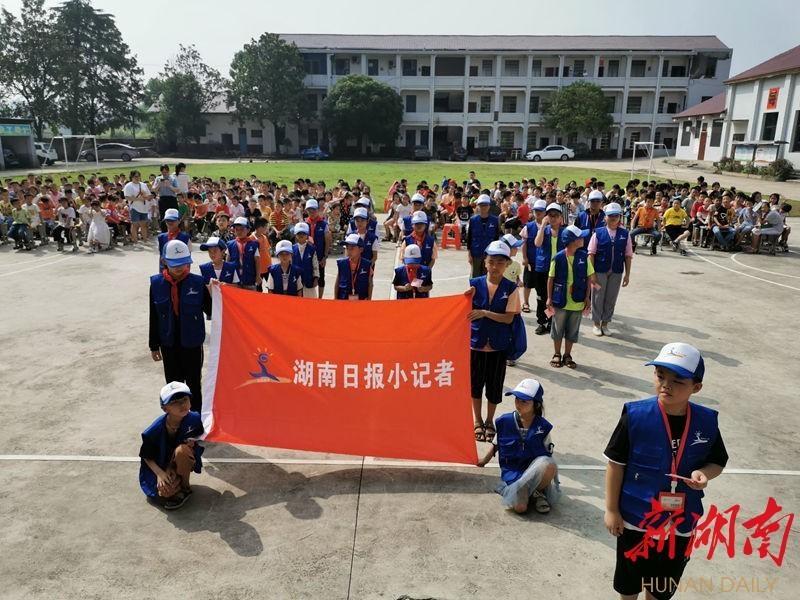 双峰县洪山镇中心小学成为湖南日报小记者校园示范基地