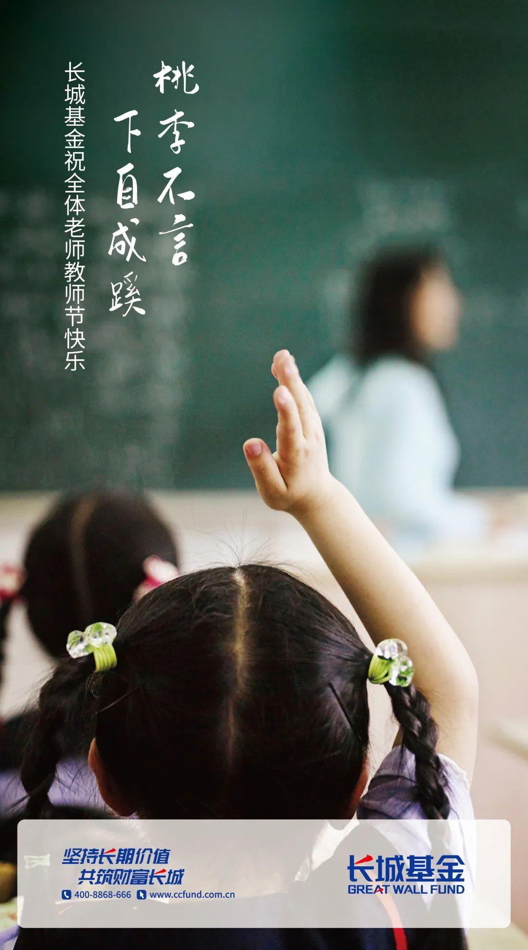 教师节红包 | 桃李不言,下自成蹊