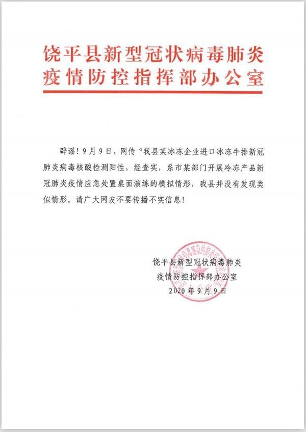 广东饶平冷冻牛排核酸检测阳性?