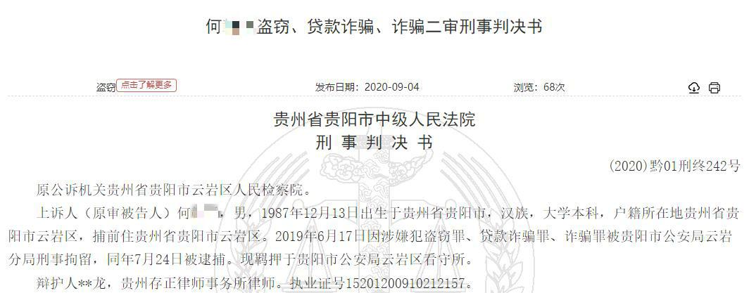 贵阳银行一经理获刑14年 利用职务盗窃552万赌博花光