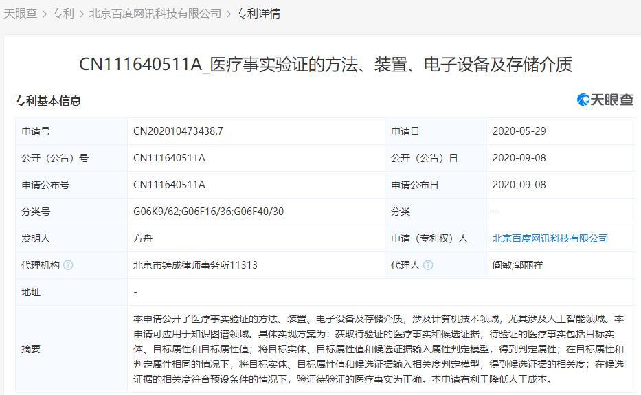 北京百度网讯科技有限公司新增一项医疗相关专利
