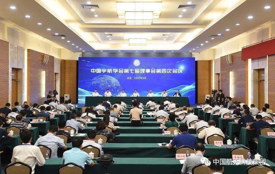 吴燕生当选中国宇航学会第七届理事会理事长图片