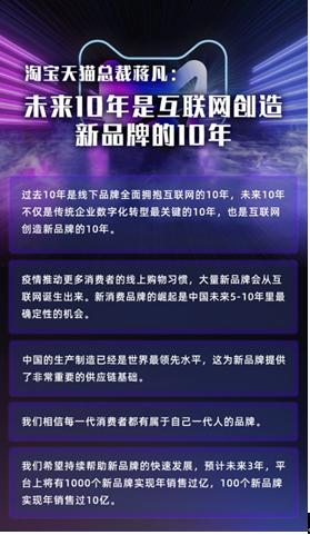 淘宝天猫总裁蒋凡:未来10年是互联网创造新品牌的10年图片