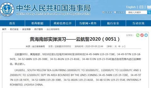 江苏连云港海事局:黄海南部10日至12日进行实弹射击,禁止驶入