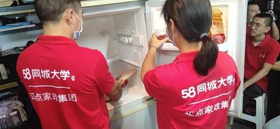 58同城大学家电清洗培训班结业 一站式人力资源服务助力蓝领稳就业