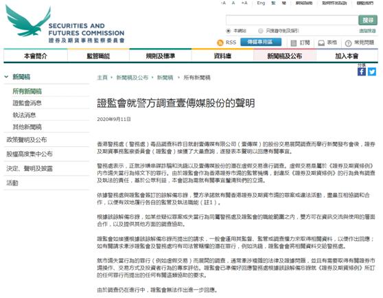 香港证监会就壹传媒股价操控案发声:会配合警方调查