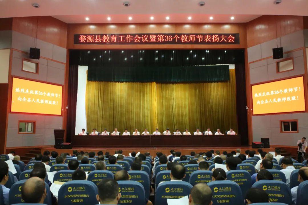 婺源县教育工作会议暨第36个教师节表扬大会召开 吴曙出席并讲话 吴云飞主持