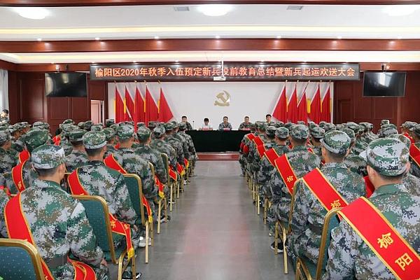 渔阳区在2020年秋季举行了一次军训前教育总结和新兵告别会