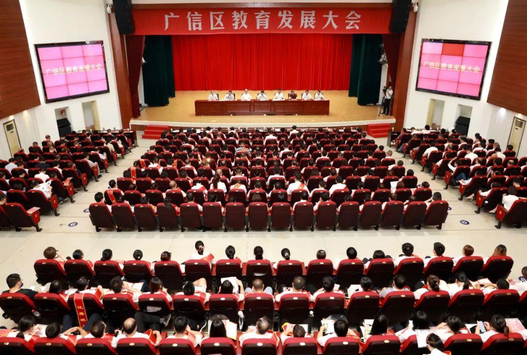 广信区教育发展大会召开 熊孙魁出席并讲话 何党生主持