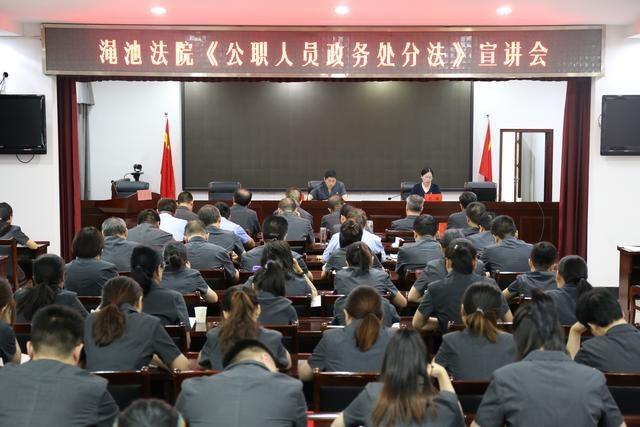 渑池法院专题研究《中华人民共和国公职