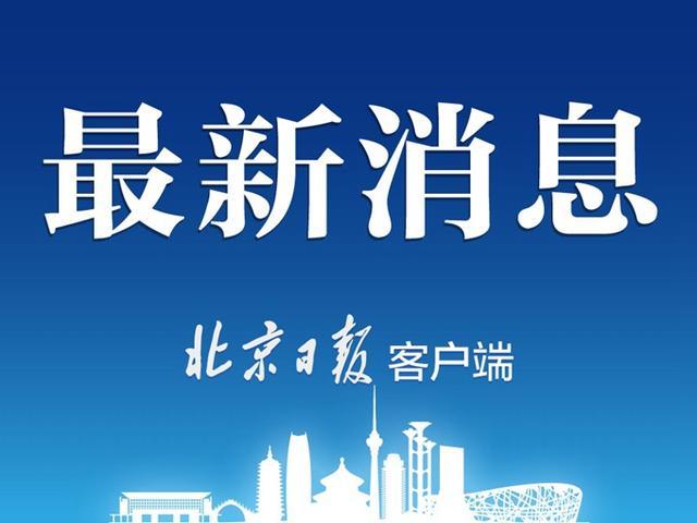 北京医科大学第三医院崇礼院区建设国家