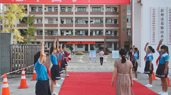 彭州市葛仙山小学举行第36个教师节庆祝活动