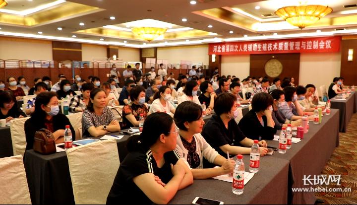 河北省第四次人类辅助生殖技术质量管理与控制会议召开