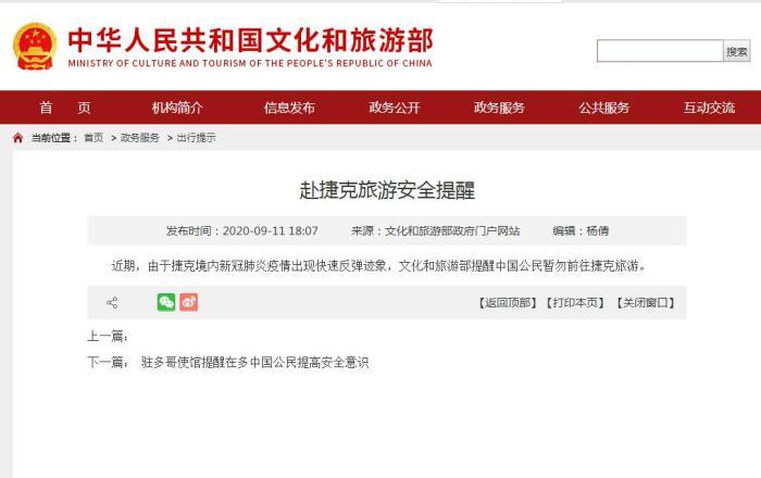 文旅部提醒:中国公民暂勿前往捷克旅游图片