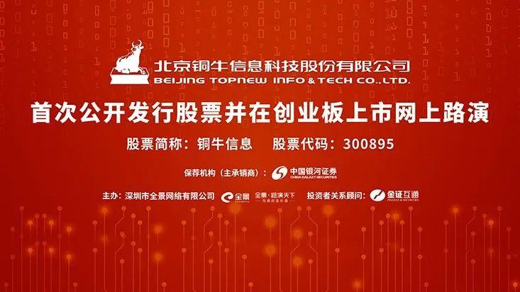 直播互动丨铜牛信息9月14日新股发行网上路演