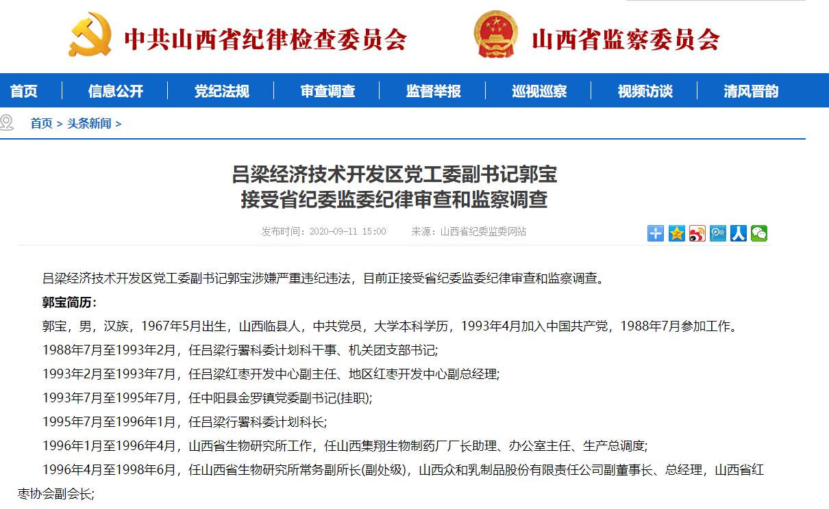 山西省吕梁经济技术开发区党工委副书记鲍国六天前被调查并仍在参加运动会