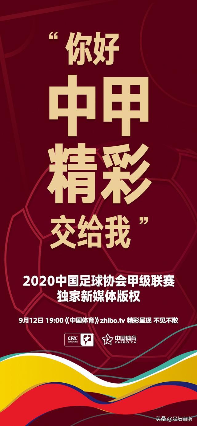 中甲独家新媒体版权花落《中国体育》,全场次直播 18支队争冠