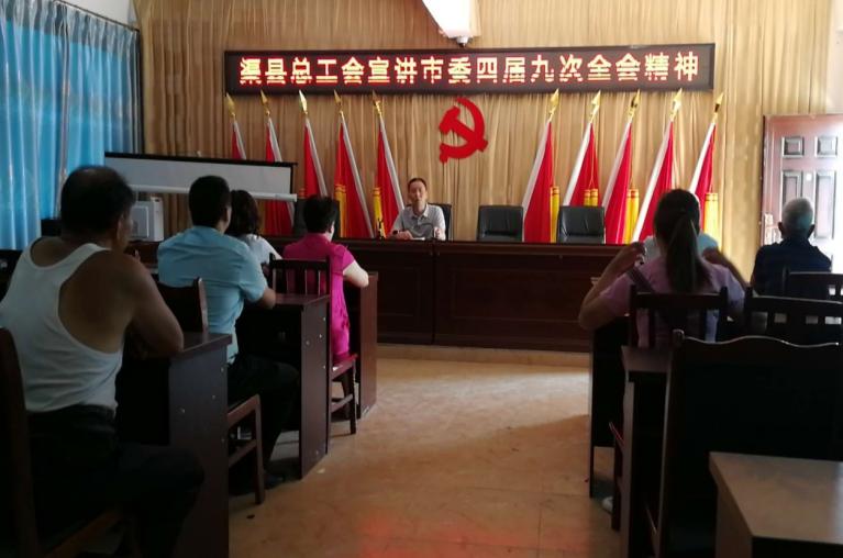 四川省达州市曲县总工会宣讲市委四届九