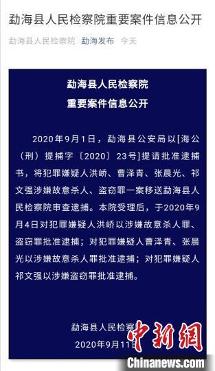 """云南勐海通报""""南京失联女大学生遇害案"""":批捕4名嫌疑人图片"""