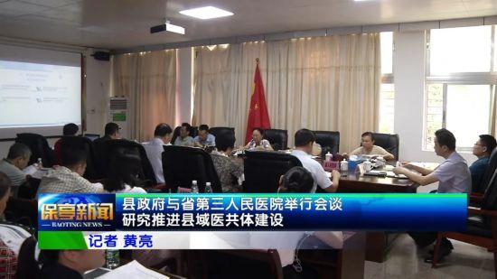 保亭与海南省第三人民医院就推进县域医